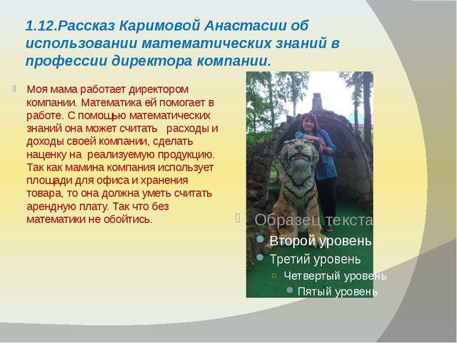 1.12.Рассказ Каримовой Анастасии об использовании математических знаний в про...