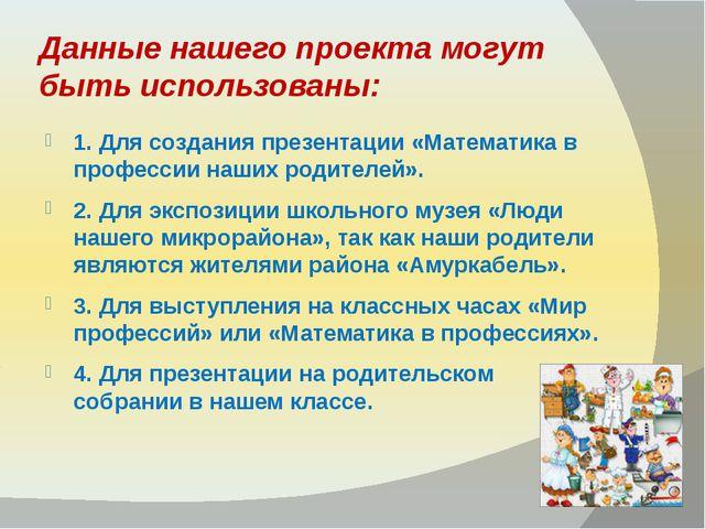 Данные нашего проекта могут быть использованы: 1. Для создания презентации «М...