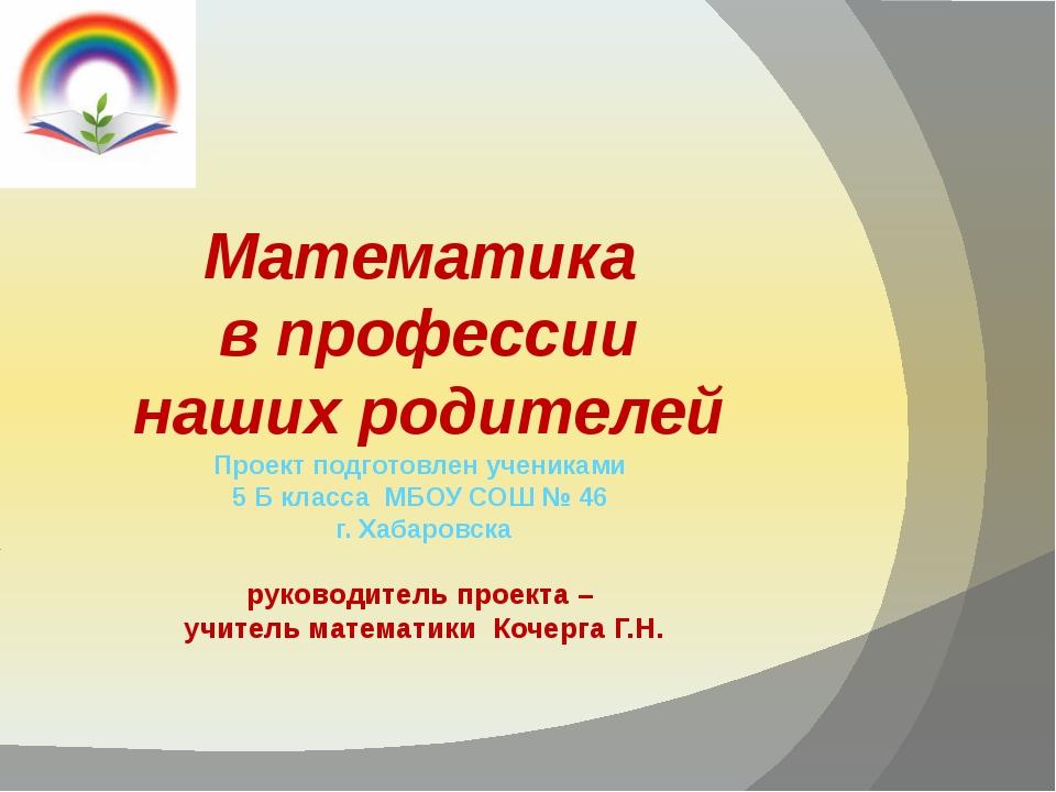 Проект подготовлен учениками 5 Б класса МБОУ СОШ № 46 г. Хабаровска руководи...