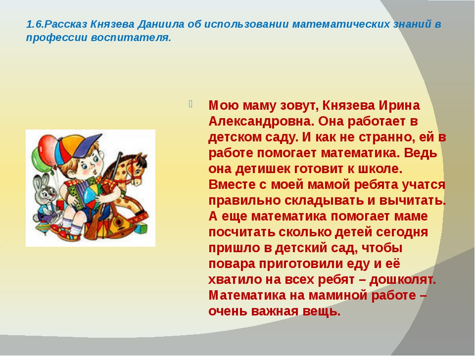 1.6.Рассказ Князева Даниила об использовании математических знаний в професси...