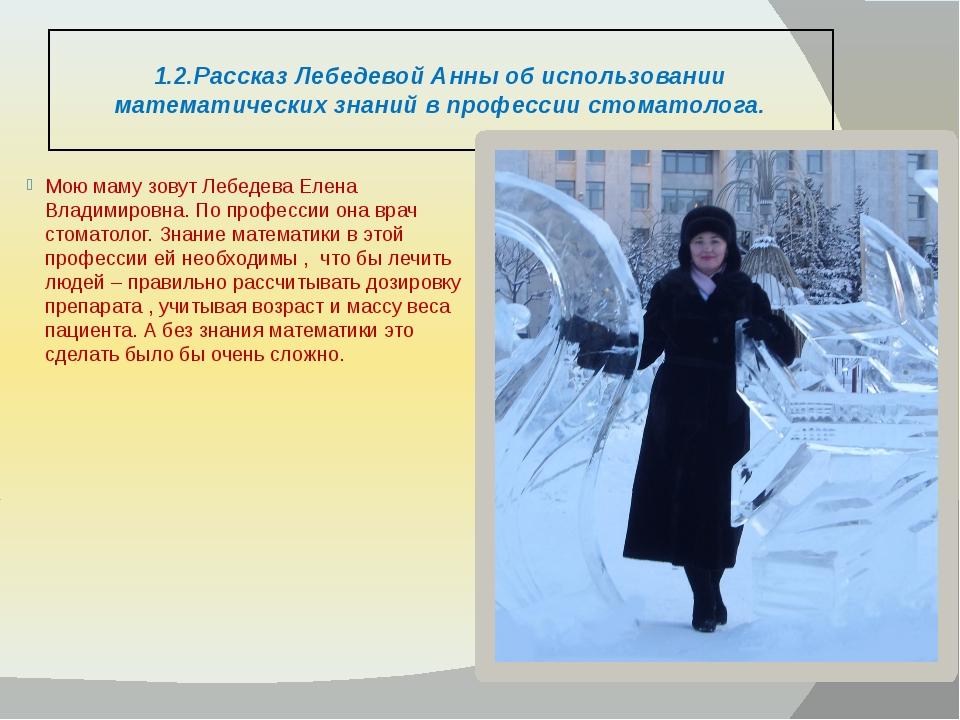 1.2.Рассказ Лебедевой Анны об использовании математических знаний в профессии...