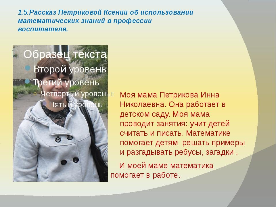 Моя мама Петрикова Инна Николаевна. Она работает в детском саду. Моя мама про...