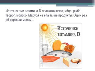 Источниками витамина D являются мясо, яйца, рыба, творог, молоко. Маруся не е