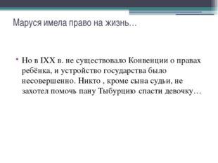 Маруся имела право на жизнь… Но в IXX в. не существовало Конвенции о правах р