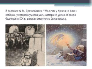 В рассказе Ф.М. Достоевского «Мальчик у Христа на ёлке» ребёнок, у которого у
