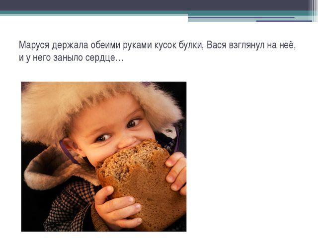 Маруся держала обеими руками кусок булки, Вася взглянул на неё, и у него заны...