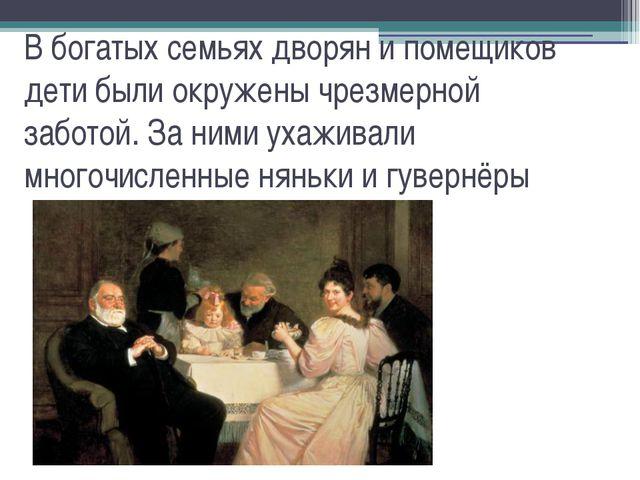 В богатых семьях дворян и помещиков дети были окружены чрезмерной заботой. За...