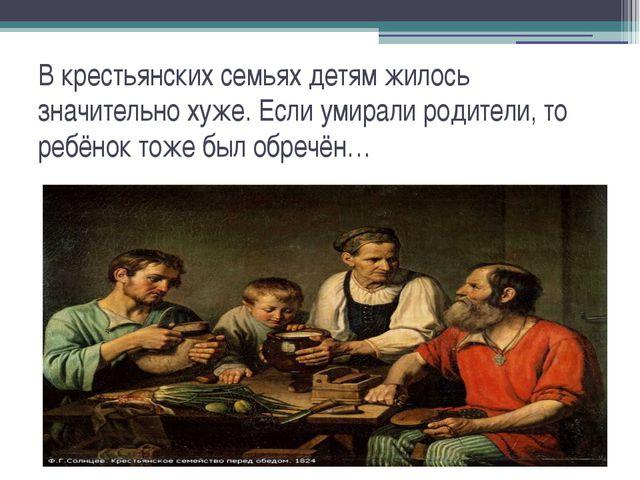 В крестьянских семьях детям жилось значительно хуже. Если умирали родители, т...