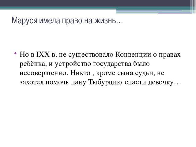 Маруся имела право на жизнь… Но в IXX в. не существовало Конвенции о правах р...