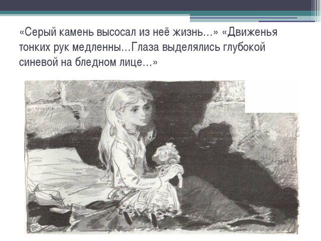 «Серый камень высосал из неё жизнь…» «Движенья тонких рук медленны…Глаза выде...