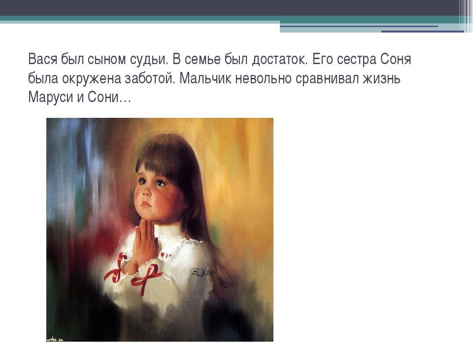 Вася был сыном судьи. В семье был достаток. Его сестра Соня была окружена заб...
