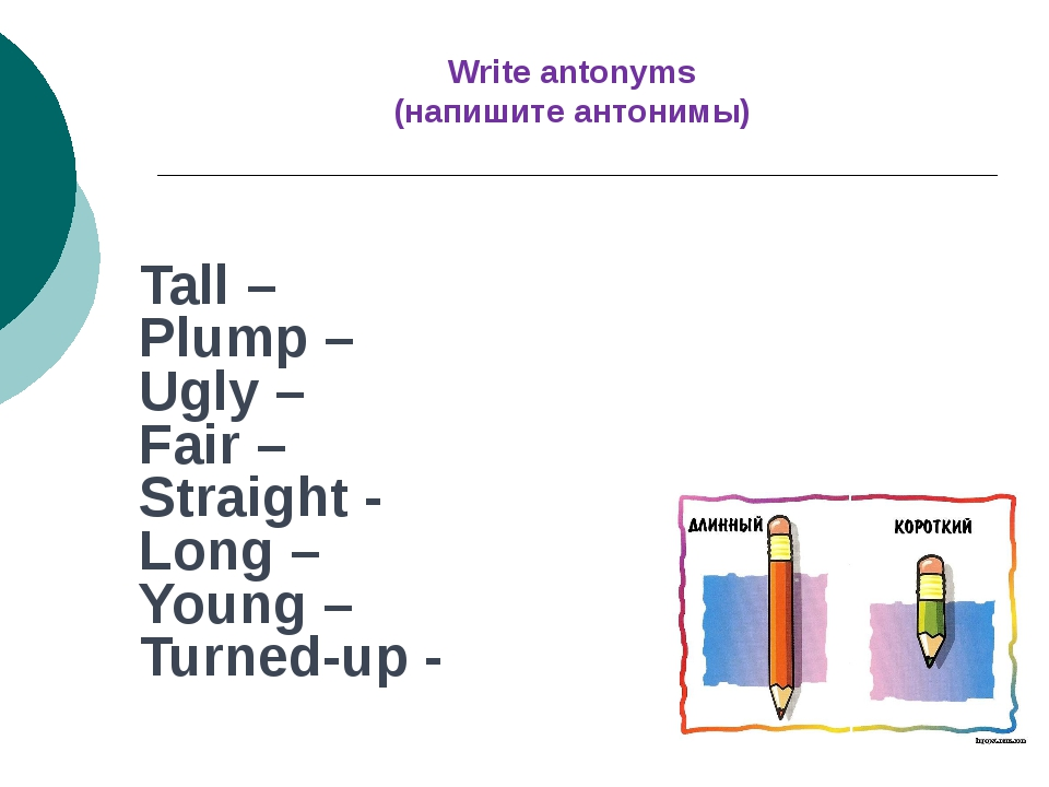 Write antonyms (напишите антонимы) Tall – Plump – Ugly – Fair – Straight - Lo...