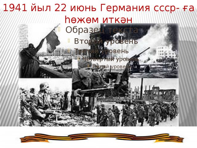 1941 йыл 22 июнь Германия ссср- ға һөжөм иткән