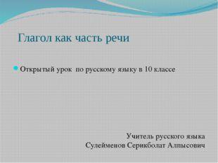 Глагол как часть речи Открытый урок по русскому языку в 10 классе Учитель ру