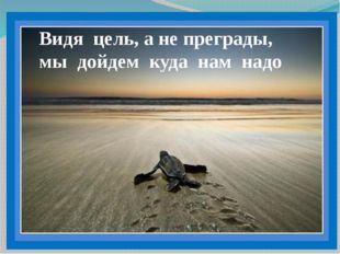http://m.probirka.org/forum/viewtopic.php?f=49&t=2468&start=1260 Видя цель, а
