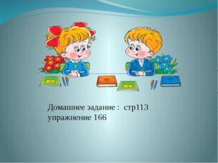 Домашнее задание : стр113 упражнение 166