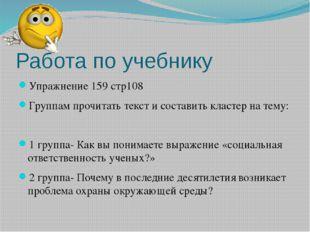 Работа по учебнику Упражнение 159 стр108 Группам прочитать текст и составить