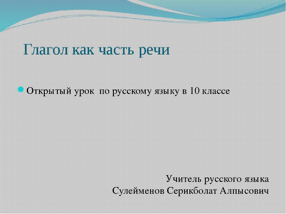 Глагол как часть речи Открытый урок по русскому языку в 10 классе Учитель ру...