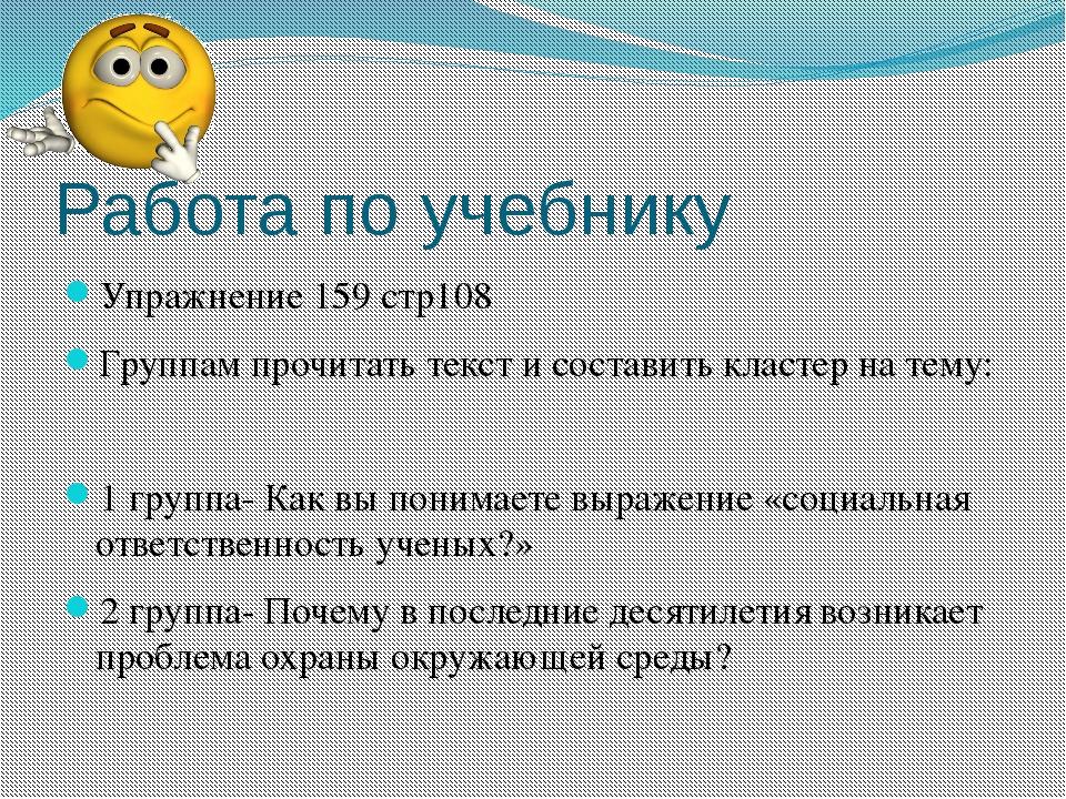 Работа по учебнику Упражнение 159 стр108 Группам прочитать текст и составить...