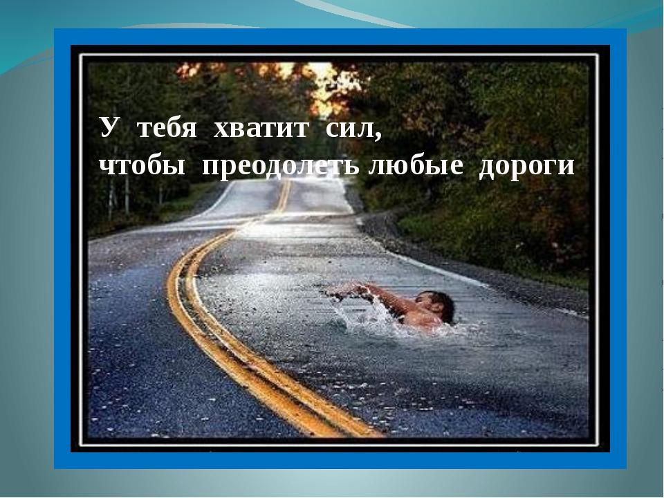 http://www.interte.ru/souvenirs/fut_demotivatori/ У тебя хватит сил, чтобы пр...