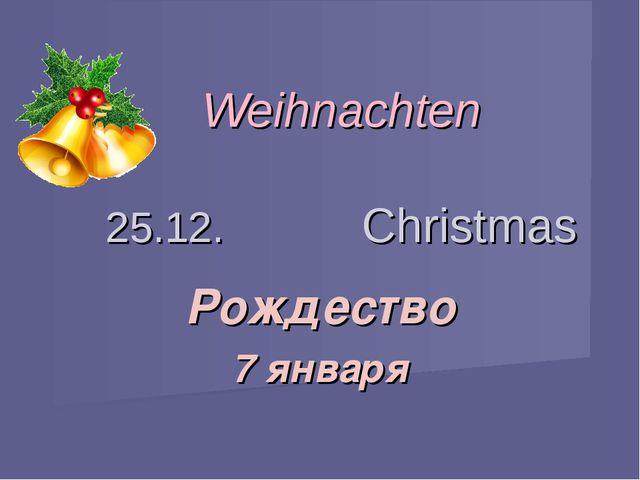 Weihnachten 25.12.Christmas Рождество 7 января