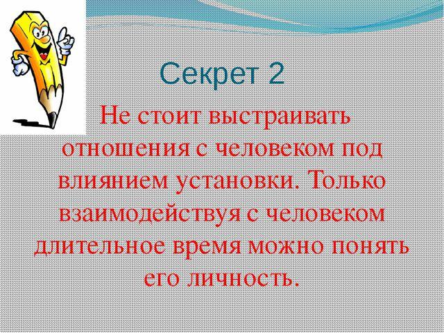 Секрет 2 Не стоит выстраивать отношения с человеком под влиянием установки. Т...
