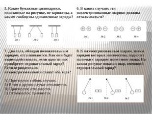 5. Какие бумажные цилиндрики, показанные на рисунке, не заряжены, а каким соо