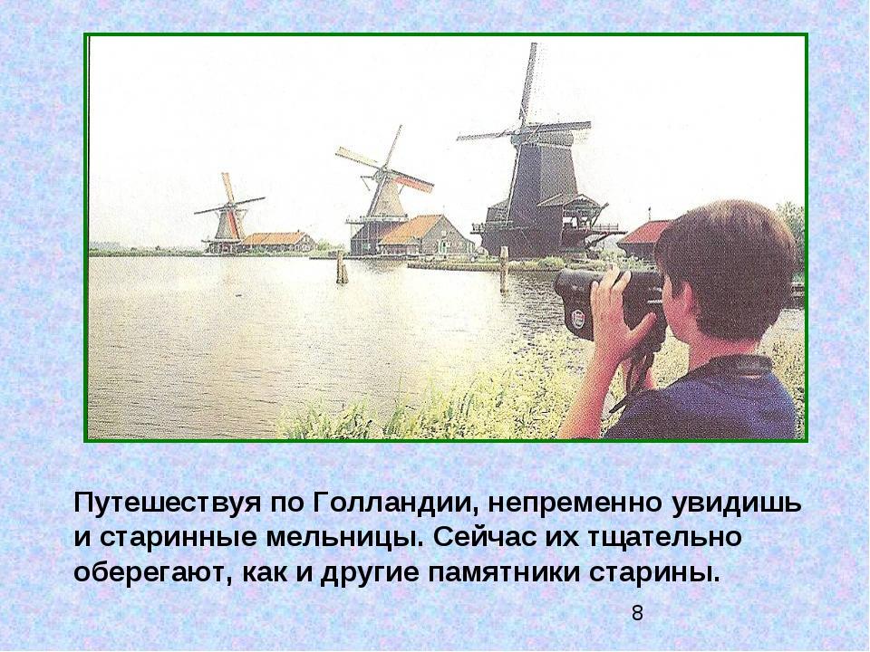 Путешествуя по Голландии, непременно увидишь и старинные мельницы. Сейчас их...