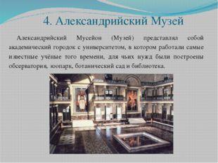 Александрийский Мусейон (Музей) представлял собой академический городок с ун
