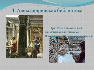 4. Александрийская библиотека При Музее находилась знаменитая библиотека. В