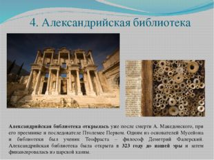 4. Александрийская библиотека Александрийская библиотека открылась уже после