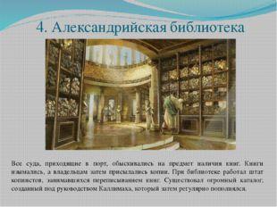 4. Александрийская библиотека Все суда, приходящие в порт, обыскивались на пр