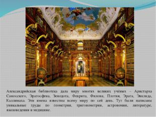 Александрийская библиотека дала миру многих великих учёных – Аристарха Самосс