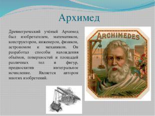 Архимед Древнегреческий учёный Архимед был изобретателем, математиком, констр