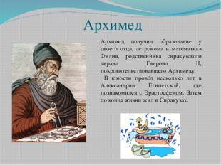 Архимед Архимед получил образование у своего отца, астронома и математика Фид