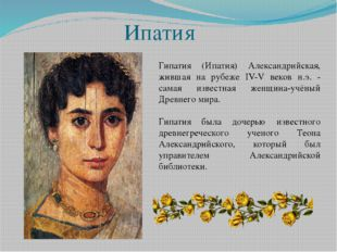 Ипатия Гипатия (Ипатия) Александрийская, жившая на рубеже IV-V веков н.э. - с