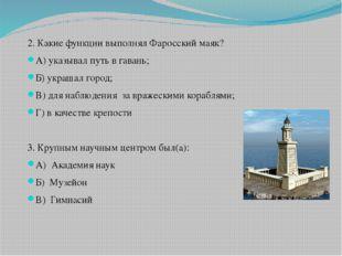 2. Какие функции выполнял Фаросский маяк? А) указывал путь в гавань; Б) украш