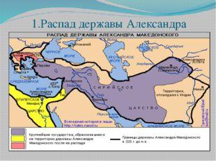 1.Распад державы Александра