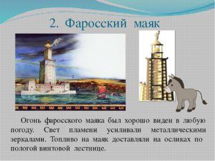 2. Фаросский маяк Огонь фаросского маяка был хорошо виден в любую погоду. Св
