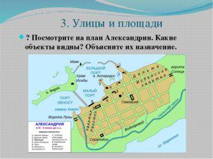 3. Улицы и площади ? Посмотрите на план Александрии. Какие объекты видны? Об