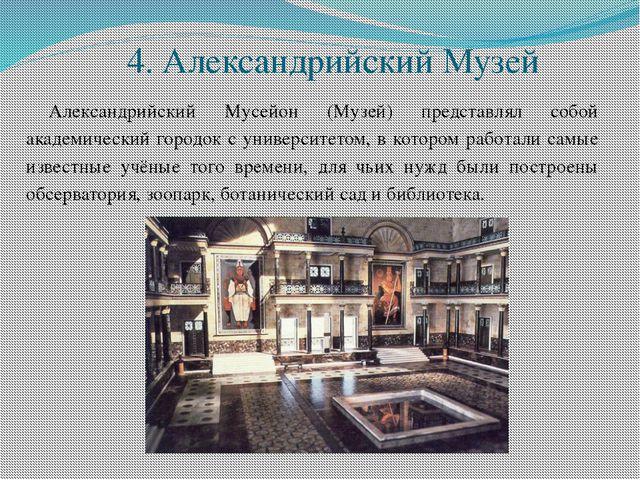 Александрийский Мусейон (Музей) представлял собой академический городок с ун...