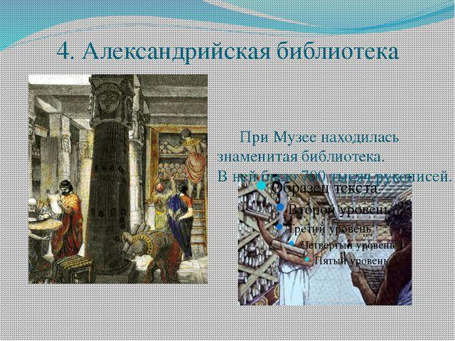 4. Александрийская библиотека При Музее находилась знаменитая библиотека. В...