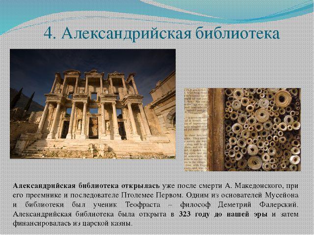 4. Александрийская библиотека Александрийская библиотека открылась уже после...