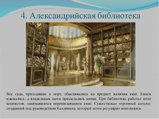 4. Александрийская библиотека Все суда, приходящие в порт, обыскивались на пр...
