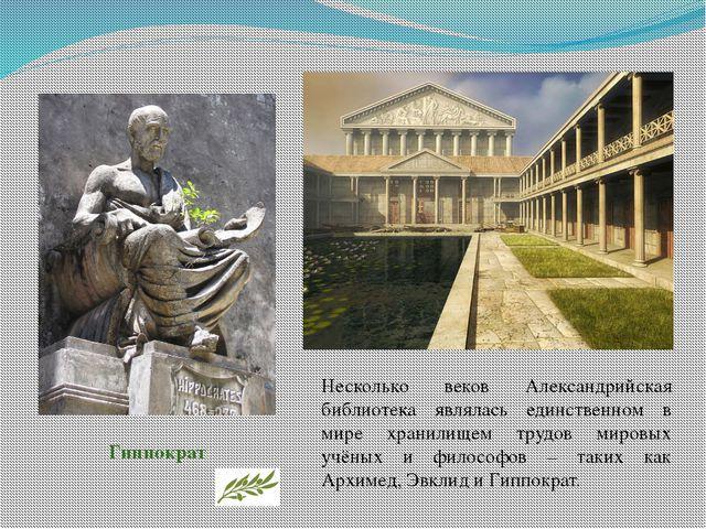 Несколько веков Александрийская библиотека являлась единственном в мире храни...