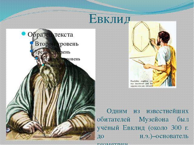 Евклид Одним из известнейших обитателей Музейона был учёный Евклид (около 3...