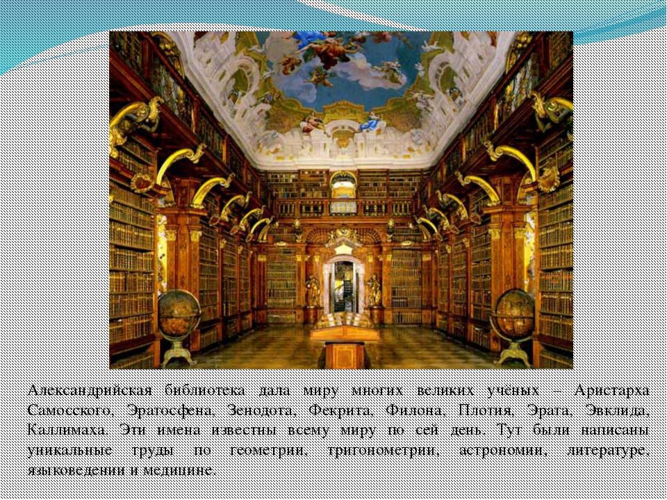 Александрийская библиотека дала миру многих великих учёных – Аристарха Самосс...
