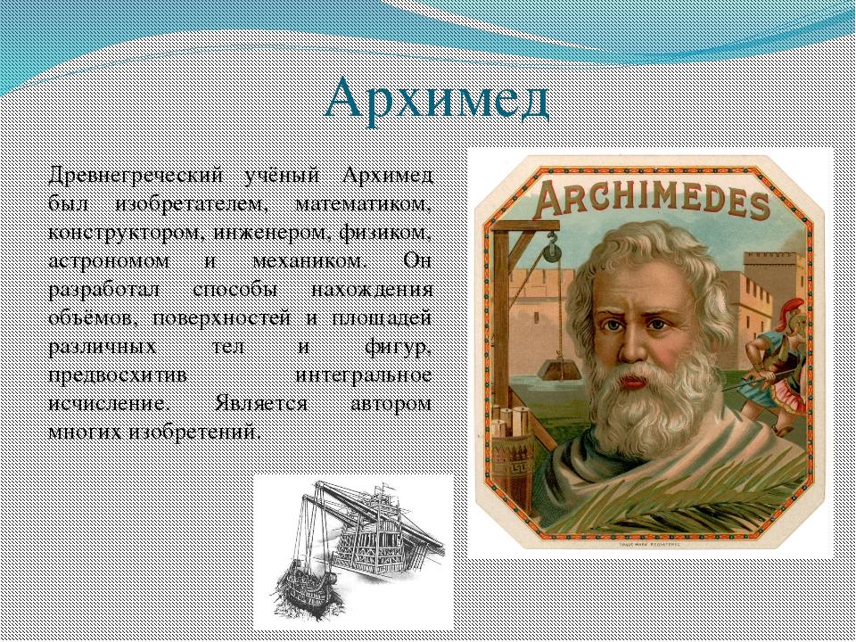 Архимед Древнегреческий учёный Архимед был изобретателем, математиком, констр...
