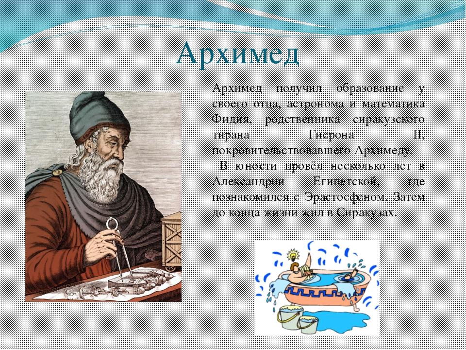 Архимед Архимед получил образование у своего отца, астронома и математика Фид...