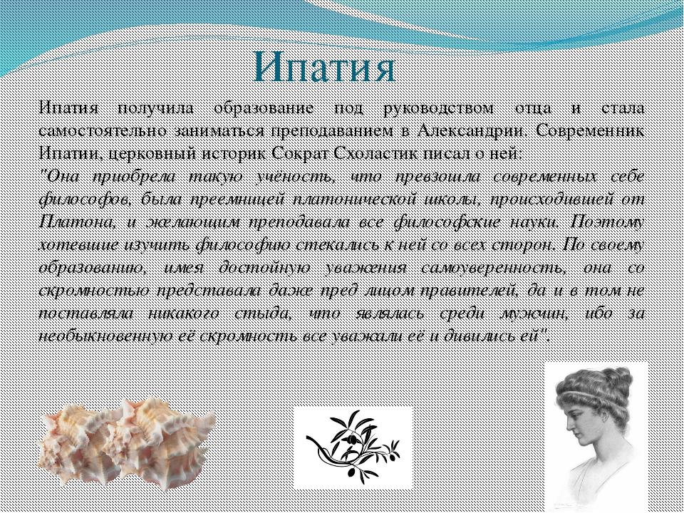Ипатия Ипатия получила образование под руководством отца и стала самостоятель...